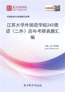 江苏大学外国语学院《242德语(二外)》历年考研真题汇编