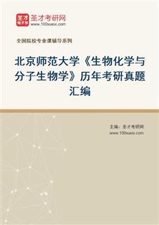 北京师范大学《生物化学与分子生物学》历年考研真题汇编