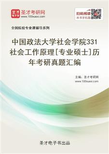 中国政法大学社会学院《331社会工作原理》[专业硕士]历年考研真题汇编