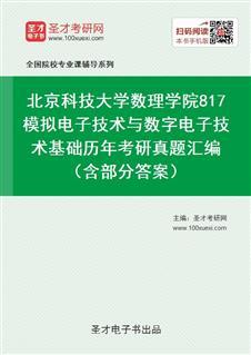 北京科技大学数理学院817模拟电子技术与数字电子技术基础历年考研真题汇编(含部分答案)