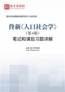 佟新《人口社会学》(第4版)笔记和课后习题详解