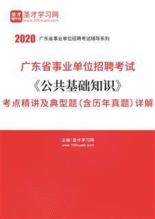 2020年广东省事业单位招聘考试《公共基础知识》考点精讲及典型题(含历年真题)详解