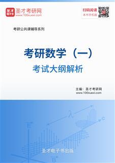 2021年考研数学(一)考试大纲解析