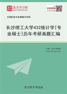长沙理工大学432统计学[专业硕士]历年考研真题汇编