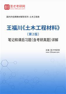 王福川《土木工程材料》(第2版)笔记和课后习题(含考研真题)详解