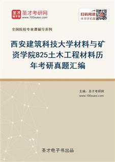 西安建筑科技大学材料与矿资学院《825土木工程材料》历年考研真题汇编
