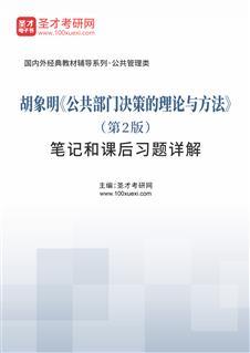 胡象明《公共部门决策的理论与方法》(第2版)笔记和课后习题详解