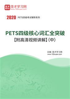2020年PETS四级核心词汇全突破【附高清视频讲解】(中)