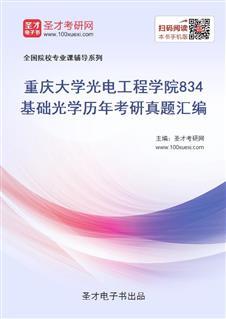 重庆大学光电工程学院《834基础光学》历年考研真题汇编
