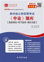 2017年贵州省公安招警考试《申论》题库【真题精选+章节题库+模拟试题】