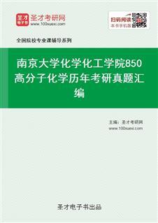 南京大学化学化工学院《850高分子化学》历年考研真题汇编
