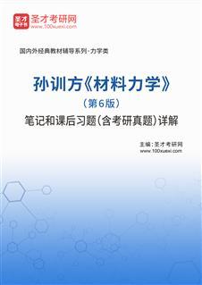 孙训方《材料力学》(第6版)笔记和课后习题(含考研真题)详解