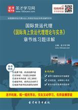 2018年国际货运代理《国际海上货运代理理论与实务》章节练习题详解