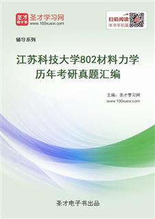 江苏科技大学《802材料力学》历年考研真题汇编