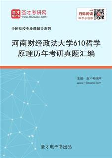 河南财经政法大学610哲学原理历年考研真题汇编