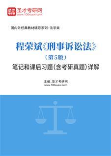 程荣斌《刑事诉讼法》(第5版)笔记和课后习题(含考研真题)详解