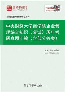 中央财经大学商学院企业管理综合知识(复试)历年考研真题汇编(含部分答案)