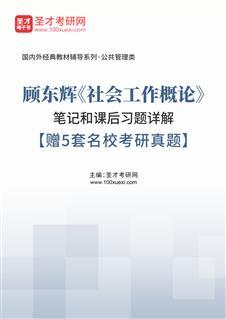 顾东辉《社会工作概论》笔记和课后习题详解【赠5套名校考研真题】
