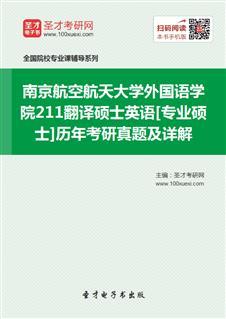 南京航空航天大学外国语学院211翻译硕士英语[专业硕士]历年考研真题及详解