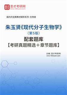 朱玉贤《现代分子生物学》(第5版)配套题库【考研真题精选+章节题库】