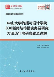 中山大学传播与设计学院838新闻与传播实务及研究方法历年考研真题及详解