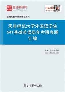 天津师范大学外国语学院641基础英语历年考研真题汇编