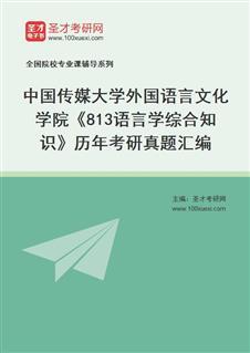 中国传媒大学外国语学院814语言学综合知识历年考研真题汇编