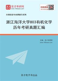 浙江海洋大学803有机化学历年考研真题汇编