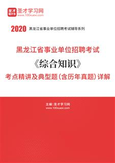 2018年黑龙江省事业单位招聘考试《综合知识》考点精讲及典型题(含历年真题)详解