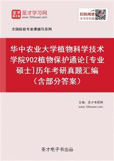 华中农业大学植物科学技术学院《902植物保护通论》[专业硕士]历年考研真题汇编(含部分答案)