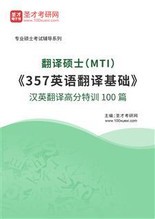 2021年翻译硕士(MTI)357英语翻译基础汉英翻译高分特训100篇