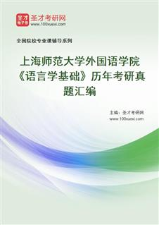 上海师范大学外国语学院《语言学基础》历年考研真题汇编