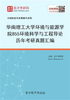 华南理工大学环境与能源学院855环境科学与工程导论历年考研真题汇编