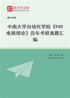 中南大学信息科学与工程学院《940电路理论》历年考研真题汇编