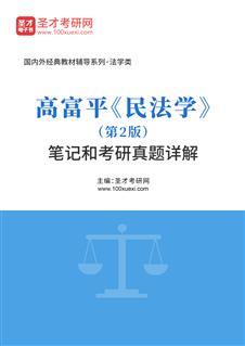 高富平《民法学》(第2版)笔记和考研真题详解
