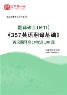 2020年翻译硕士(MTI)357英语翻译基础英汉翻译高分特训100篇