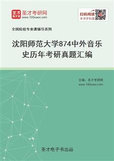 沈阳师范大学《874中外音乐史》历年考研真题汇编
