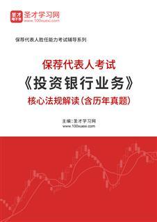 2019年保荐代表人考试《投资银行业务》核心法规解读(含历年真题)