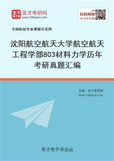 沈阳航空航天大学航空航天工程学部803材料力学历年考研真题汇编