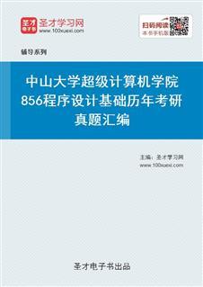 中山大学超级计算机学院《856程序设计基础》历年考研真题汇编