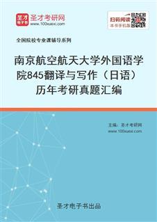 南京航空航天大学外国语学院845翻译与写作(日语)历年考研真题汇编