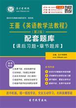 王蔷《英语教学法教程》(第2版)配套题库【课后习题+章节题库】