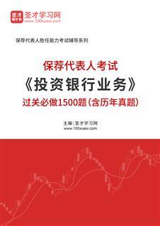 2019年保荐代表人考试《投资银行业务》过关必做1500题(含历年真题)