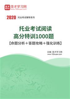 2020年托业考试阅读高分特训1000题【命题分析+答题攻略+强化训练】