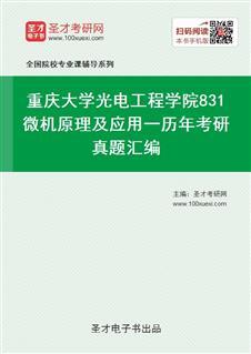 重庆大学光电工程学院《831微机原理及应用一》历年考研真题汇编