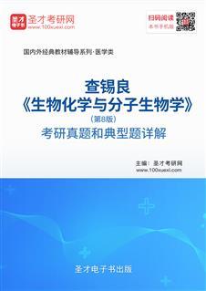 查锡良《生物化学与分子生物学》(第8版)考研真题和典型题详解
