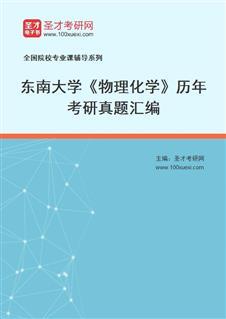 东南大学物理化学[含939物理化学、955物理化学(化)]历年考研真题汇编