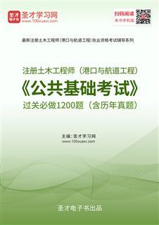 2019年注册土木工程师(港口与航道工程)《公共基础考试》过关必做1200题(含历年真题)