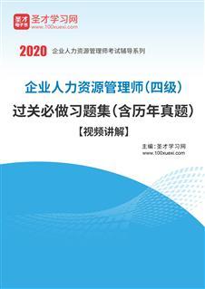 2020年企业人力资源管理师(四级)过关必做习题集(含历年真题)【视频讲解】