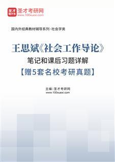 王思斌《社会工作导论》笔记和课后习题详解【赠5套名校考研真题】